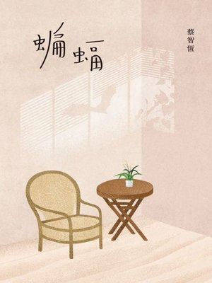 cover image of 蝙蝠(新版)