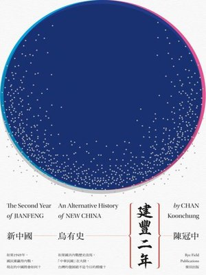 cover image of 建豐二年