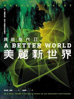 cover image of 異能時代II