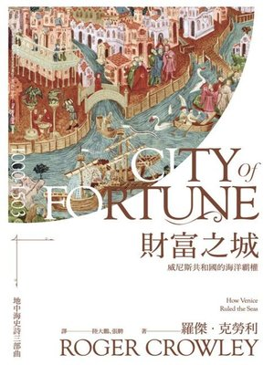 cover image of 財富之城