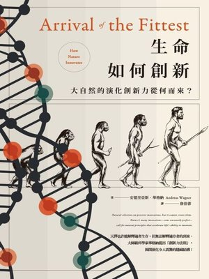 cover image of 生命如何創新