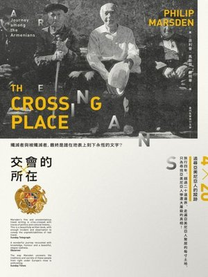 cover image of 交會的所在