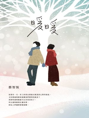 cover image of 暖暖(新版)