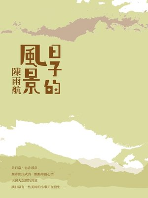cover image of 日子的風景