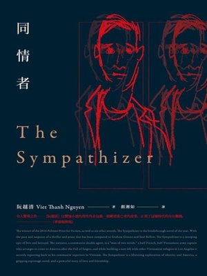 cover image of 同情者