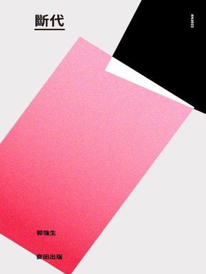 cover image of 斷代