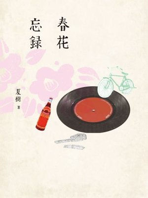 cover image of 春花忘錄