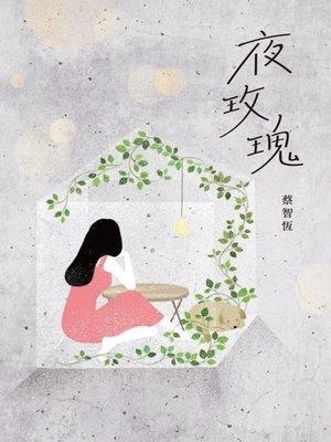 cover image of 夜玫瑰(新版)