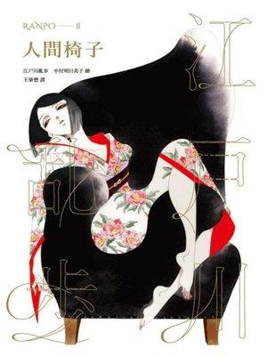 cover image of 人間椅子(亂步復刻經典紀念版.中村明日美子獨家書衣)
