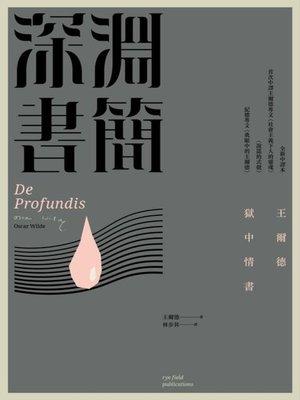 cover image of 深淵書簡