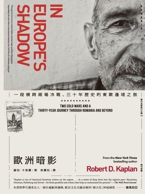 cover image of 歐洲暗影