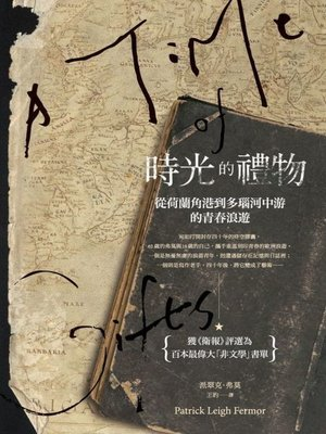 cover image of 時光的禮物