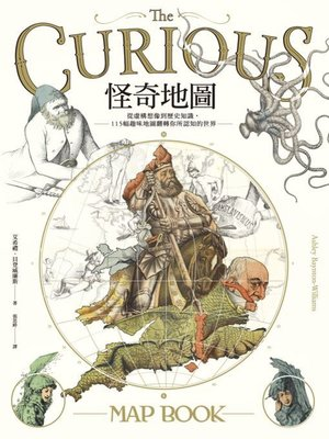 cover image of 怪奇地圖
