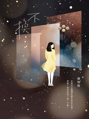 cover image of 不換