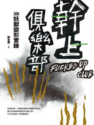 cover image of 幹上俱樂部