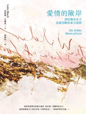 cover image of 愛情的險岸