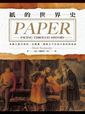 cover image of 紙的世界史