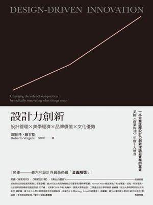 cover image of 設計力創新(新版)