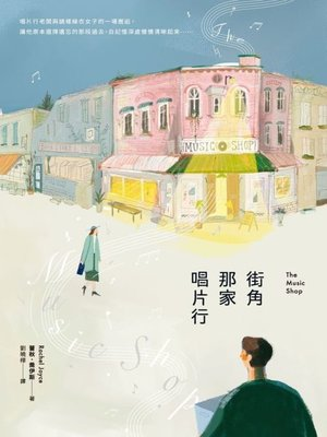cover image of 街角那家唱片行