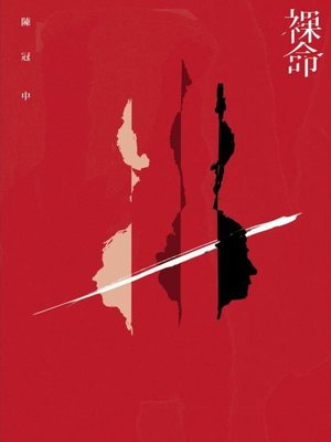 cover image of 裸命