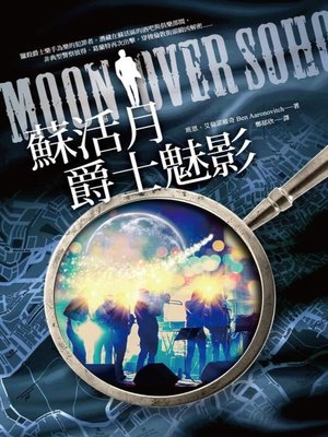 cover image of 蘇活月爵士魅影