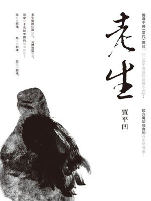 cover image of 老生