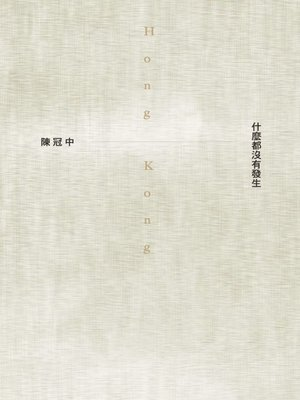 cover image of 什麼都沒有發生