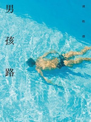 cover image of 男孩路