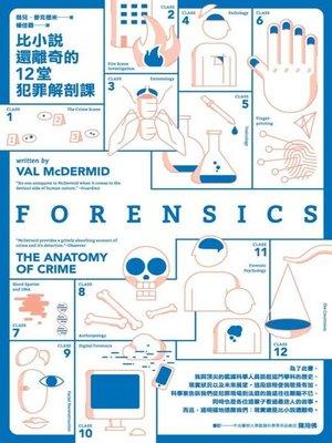 cover image of 比小說還離奇的12堂犯罪解剖課