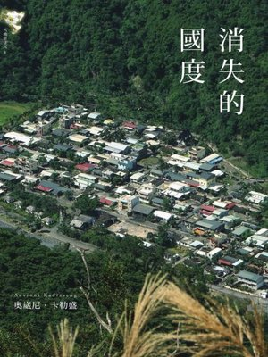 cover image of 消失的國度