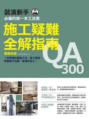 cover image of 施工疑難全解指南300QA【暢銷改版】