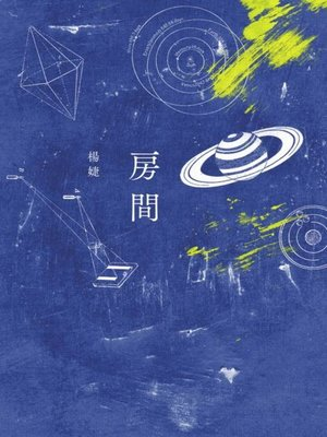 cover image of 房間
