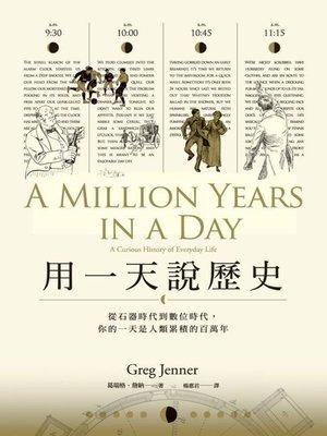 cover image of 用一天說歷史