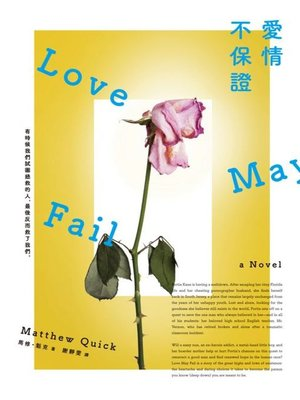 cover image of 愛情不保證