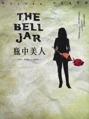 cover image of 瓶中美人(50週年紀念版)