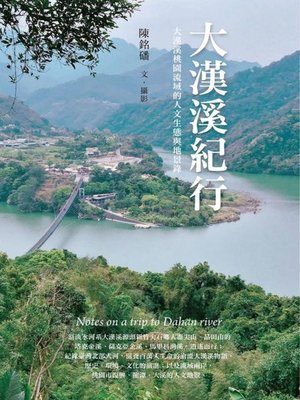 cover image of 大漢溪紀行