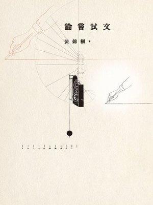 cover image of 論嘗試文