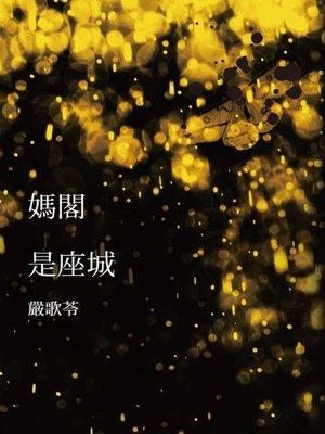 cover image of 媽閣是座城