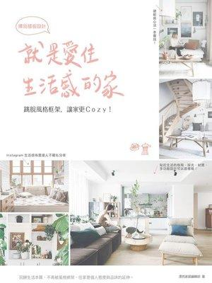 cover image of 就是愛住生活感的家,揮別樣板設計