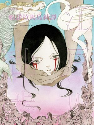 cover image of 帕諾拉馬島綺譚(亂步復刻經典紀念版.中村明日美子獨家書衣)