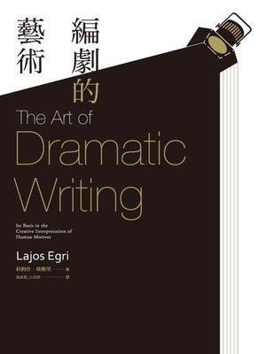 cover image of 編劇的藝術
