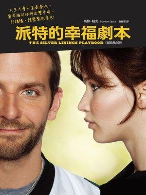 cover image of 派特的幸福劇本(電影書衣版)