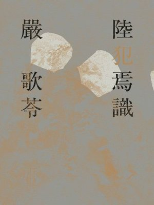 cover image of 陸犯焉識