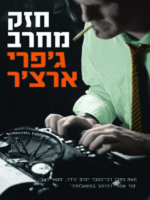 cover image of חזק מחרב (Mightier Than The Sword)