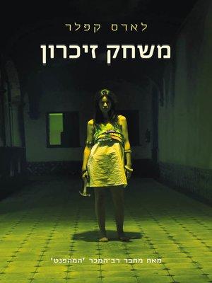 cover image of משחק זיכרון (Eldvittnet)