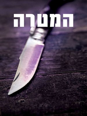 cover image of המטרה (The Target)