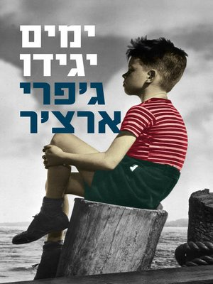cover image of ימים יגידו (Only Time Will Tell)