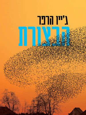 cover image of הבצורת (The Dry)