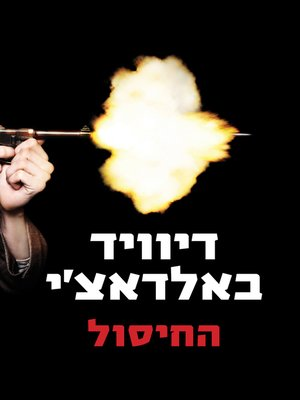 cover image of החיסול (The Hit)