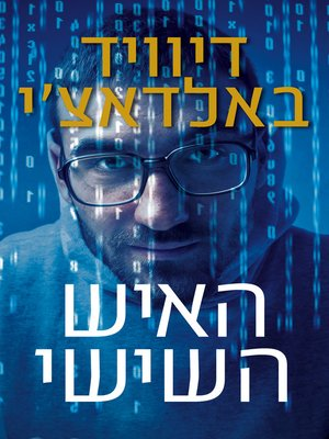 cover image of האיש השישי (The Sixth Man)